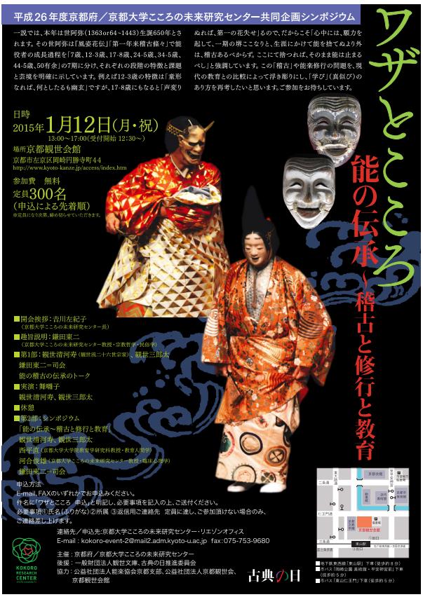 150112wazatokokoro.png