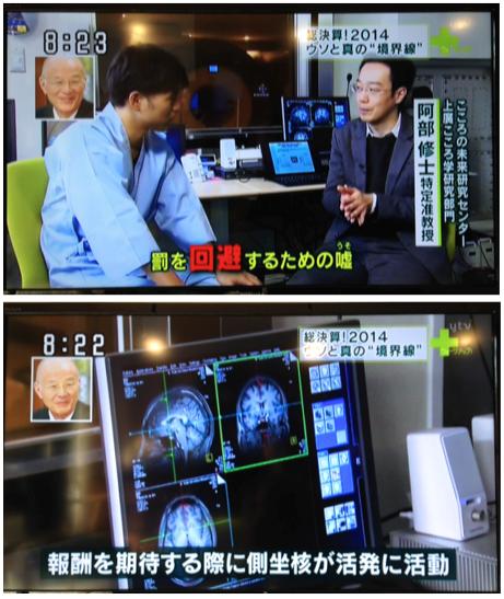阿部准教授が読売テレビ「ウェークアップ!ぷらす」に出演しました