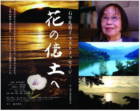 映画『花の億土へ』作品パンフレットに鎌田教授の解説が掲載されました