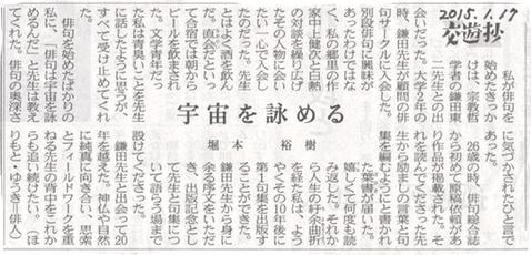 鎌田教授について書かれたエッセイが日経新聞「交遊抄」に掲載されました