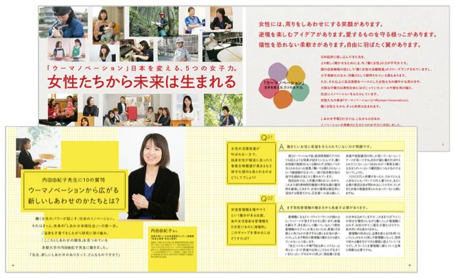 内田准教授のインタビューが載った『しあわせ予報2015 女性たちから未来は生まれる』(ベルメゾン)が発刊されました