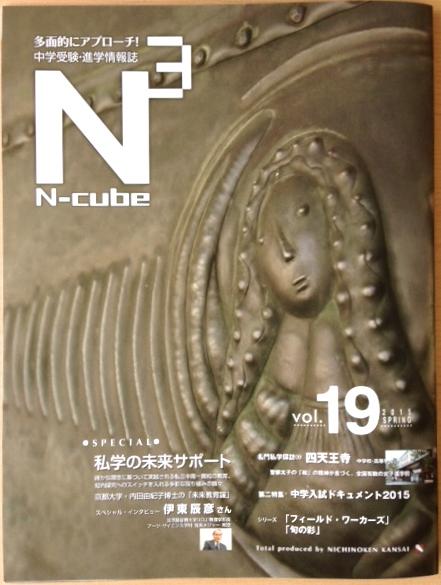 内田准教授のインタビューとセンターの紹介記事が日能研関西の『Nキューブ』に掲載されました
