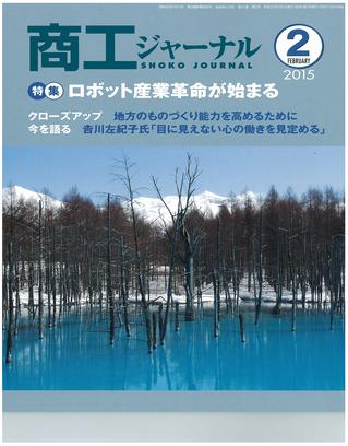 吉川センター長のインタビューが『商工ジャーナル』に掲載されました
