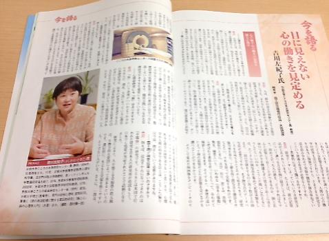 1502yoshikawa_shokojournal2.png