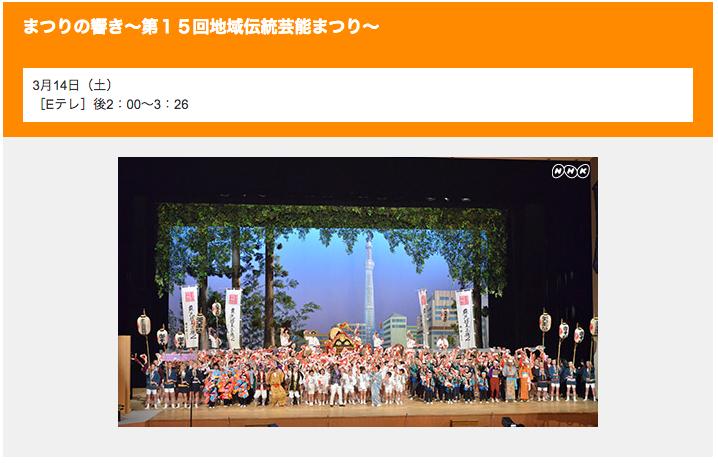 鎌田教授が出演した『第15回地域伝統芸能まつり』がNHK Eテレで放映されます(3/14 午後2時〜)