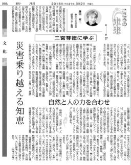 鎌田教授のコラム「二宮尊徳に学ぶ」が徳島新聞に掲載されました
