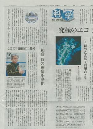 鎌田教授が登壇した品川セミナー「神道と仏教から見た心のワザ学と日本文化」記事が読売新聞に掲載されました