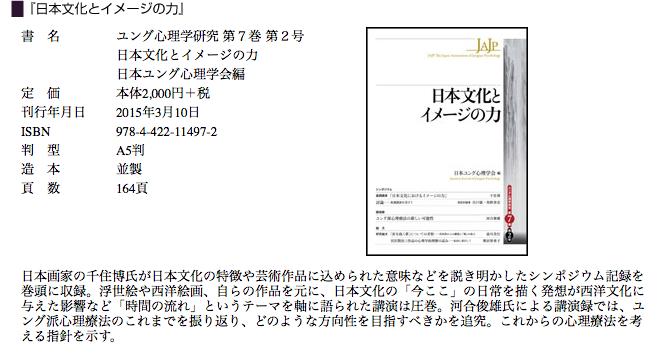 河合教授の講演録が『ユング心理学研究』第7巻2号に掲載されました