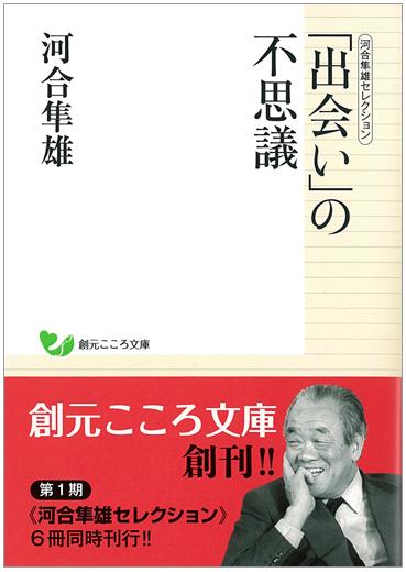 河合教授が解説を執筆した『河合隼雄セレクション「出会い」の不思議』が出版されました
