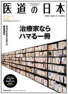 河合教授による書籍紹介記事が『医道の日本』に掲載されました