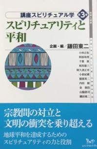 鎌田教授が企画・編集した『講座スピリチュアル学 第3巻 スピリチュアリティと平和』が出版されました