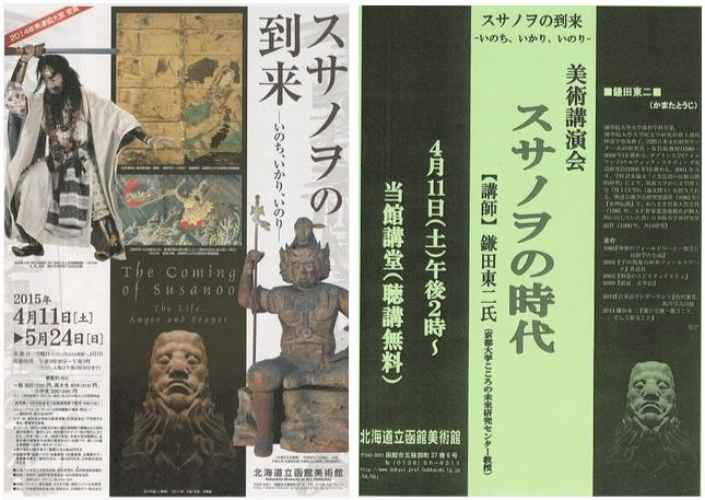 鎌田教授が展覧会「スサノヲの到来」で講演し、同展が「美連協大賞」を受賞しました