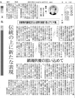 鎌田教授のコラム「京都現代藝苑2015と北野天満宮『悲とアニマ展』」が徳島新聞に掲載されました