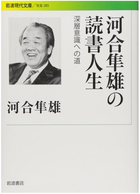 河合教授が解説を執筆した『河合隼雄の読書人生-深層意識への道』が出版されました