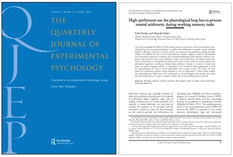 大塚研究員の論文が『The Quarterly Journal of Experimental Psychology』に掲載されました