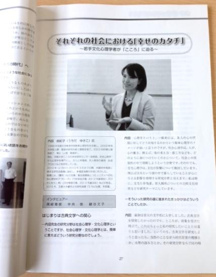 内田准教授のインタビューが『一水』42号(大阪弁護士会会派・一水会発行)に掲載されました