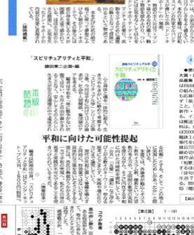鎌田教授の編著『スピリチュアリティと平和』の書評が徳島新聞に掲載されました