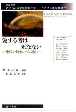 こころの未来叢書『愛する者は死なない』『愛する者をストレスから守る』(カール・ベッカー編著)が出版されました
