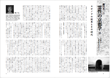 鎌田教授の論考が『月刊京都』6月号に掲載されました