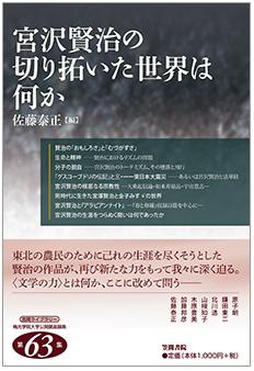 鎌田教授の共著書『宮沢賢治の切り拓いた世界は何か』が出版されました