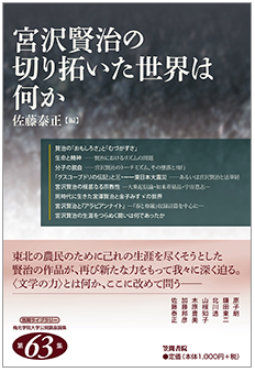 1505kamata_miyazawakenji.png