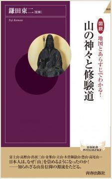 鎌田教授の著書『図説 地図とあらすじでわかる!山の神々と修験道』が出版されました