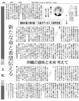 鎌田教授のコラム「基地の島と神の島~『久高オデッセイ』三部作完成」が徳島新聞に掲載されました