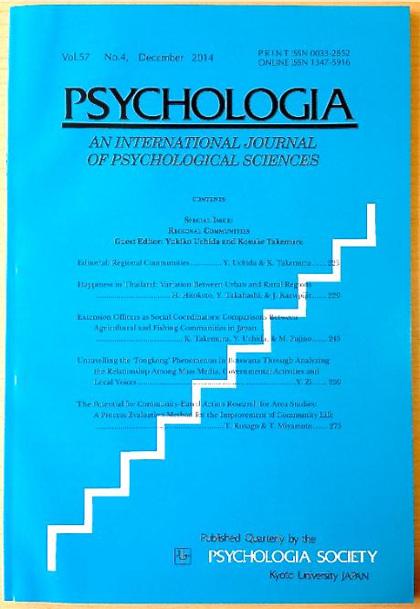 『Psychologia』2014年第57巻4号に内田准教授、竹村連携研究員の編集による特集号が掲載されました