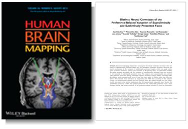 阿部准教授の論文が『Human Brain Mapping』に掲載されました