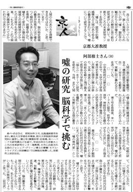 阿部准教授のインタビュー「嘘の研究 脳科学で挑む」が産経新聞に掲載されました