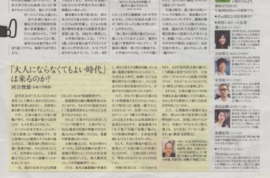 河合教授のインタビュー記事が朝日新聞の日曜版「GLOBE」に掲載されました