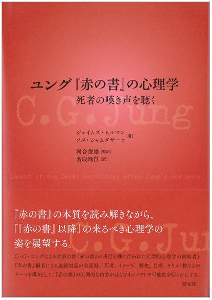 河合教授が監訳した『ユング『赤の書』の心理学 – 死者の嘆き声を聴く』が出版されました