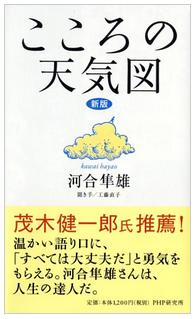 河合教授が解説を執筆した『[新版]こころの天気図』が出版されました