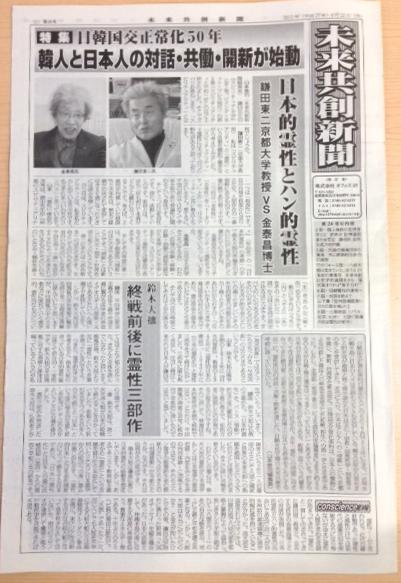 鎌田教授の対談記事が『未来共創新聞』に掲載されました