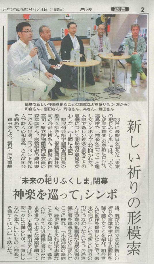 鎌田教授が登壇した「神楽を巡って」シンポジウムの記事が『福島民友』に掲載されました