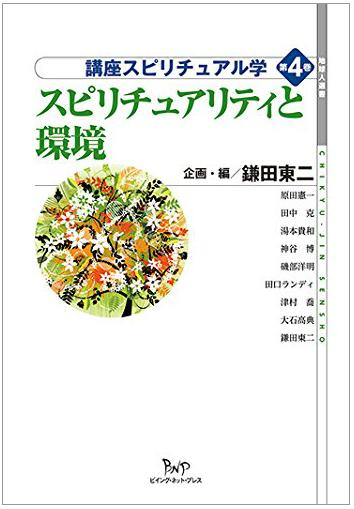 鎌田教授が企画・編集した『講座スピリチュアル学 第4巻 スピリチュアリティと環境』が出版されました