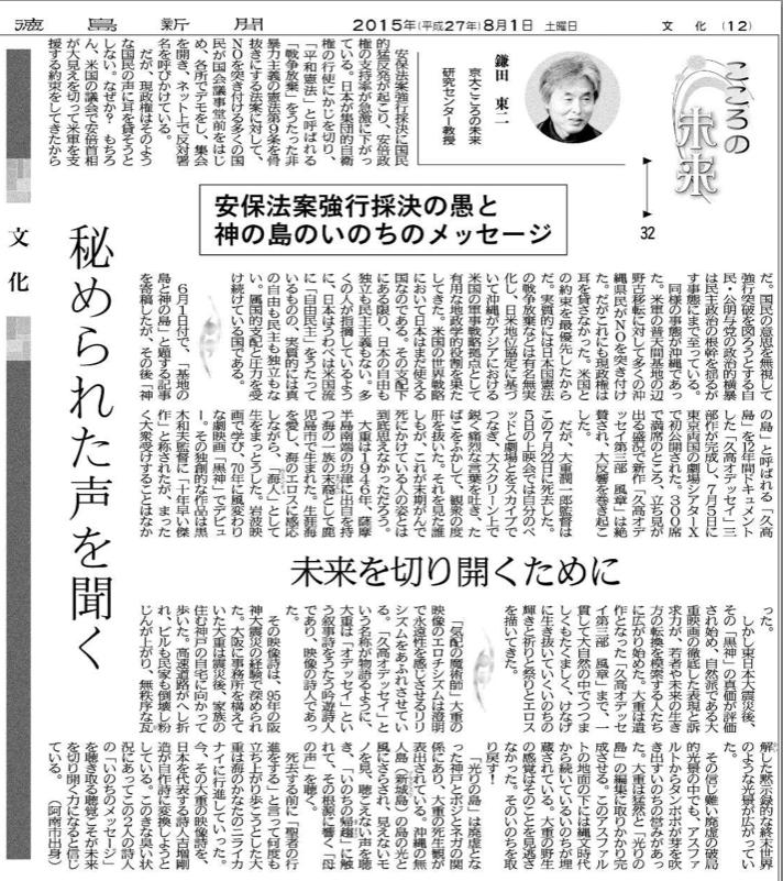 鎌田教授のコラム「秘められた声を聞く 未来を切り開くために」が徳島新聞に掲載されました