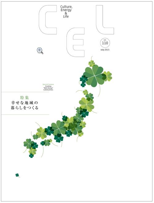 内田准教授の論考がエネルギー・文化研究所の発行する『CEL』Vol.110に掲載されました