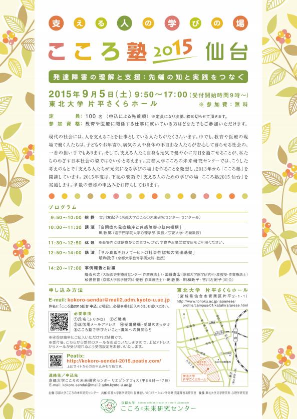 150905kokorojuku_sendai.png