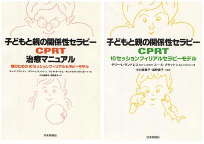 畑中助教が9章、19章を翻訳した『子どもと親の子どもと親の関係性セラピー(CPRT)』が出版されました