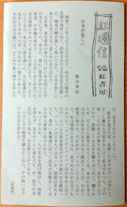 鎌田教授の書評が紅書房の『紅通信』第七十三号に掲載されました