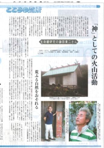 鎌田教授のインタビュー「こころの風景」」が大分合同新聞、秋田魁新報に掲載されました