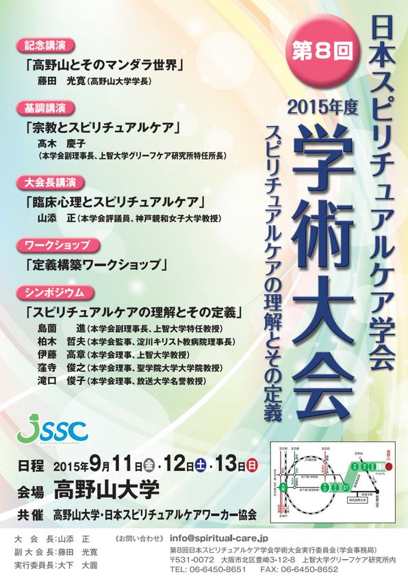 鎌田教授が日本スピリチュアルケア学会2015年度第8回学術大会で発表しました