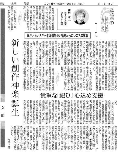 鎌田教授のコラム「誕生と死と再生」が徳島新聞に掲載されました