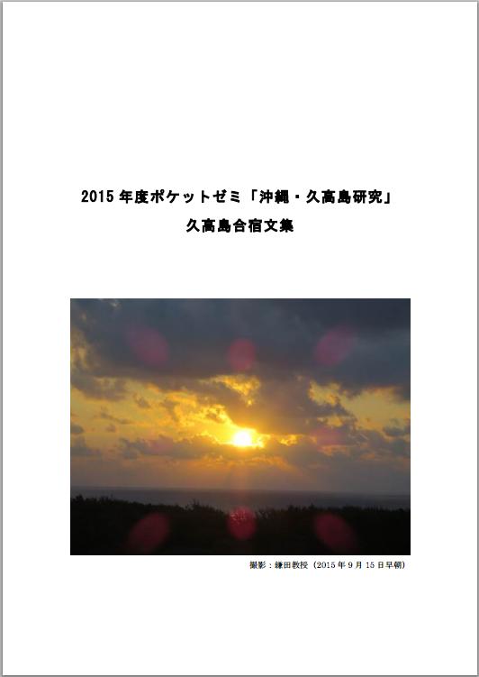 『2015年度ポケットゼミ「沖縄・久高島研究」久高島合宿文集』が完成しました