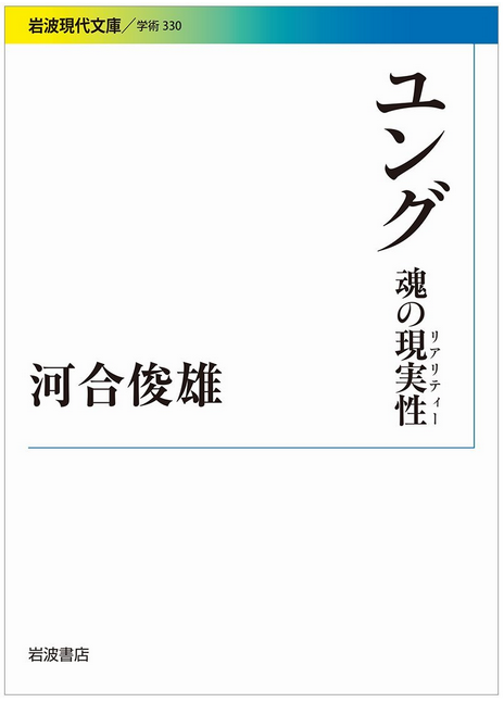 河合俊雄教授の98年の書籍『ユング:魂の現実性』が岩波現代文庫から復刊されました