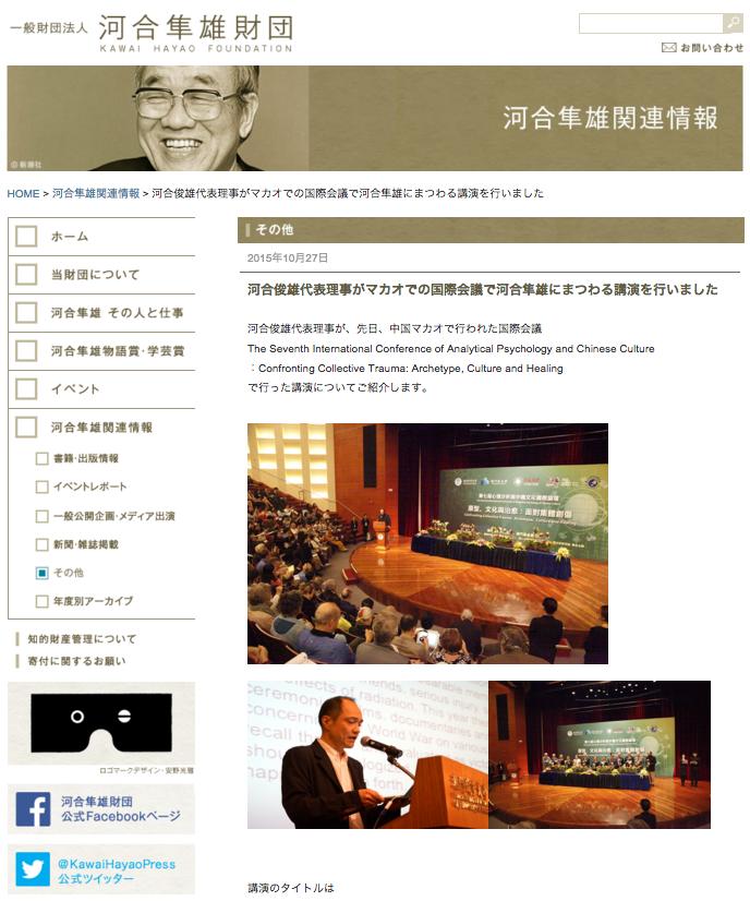 河合教授がマカオで開催された「The Seventh International Conference of Analytical Psychology and Chinese Culture 」で講演しました