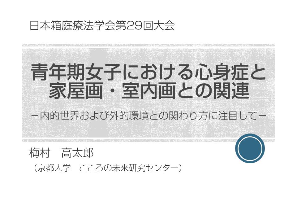 梅村研究員が日本箱庭療法学会第29回大会で研究発表をおこないました