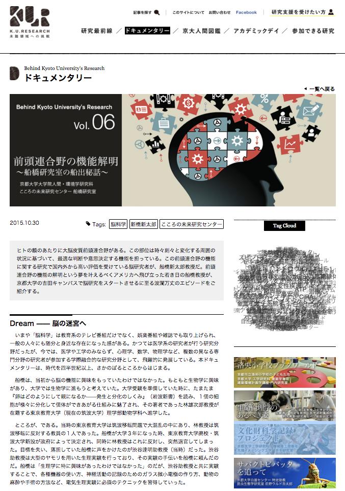 船橋教授のインタビュー記事が学術研究支援室のウェブサイト「K.U.RESEARCH」に掲載されました