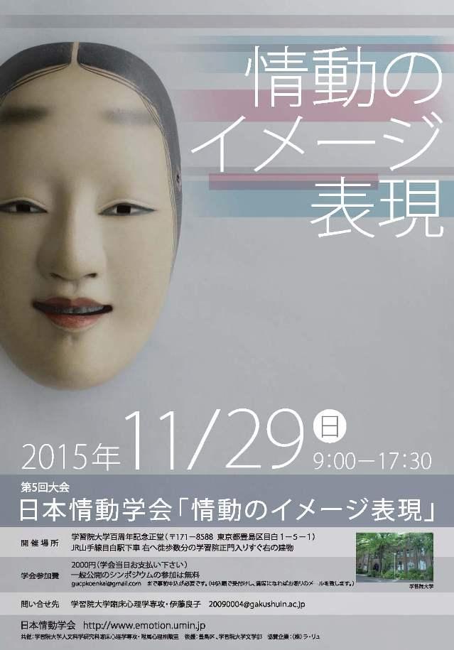 船橋教授が第5回日本情動学会で研究発表をおこないました